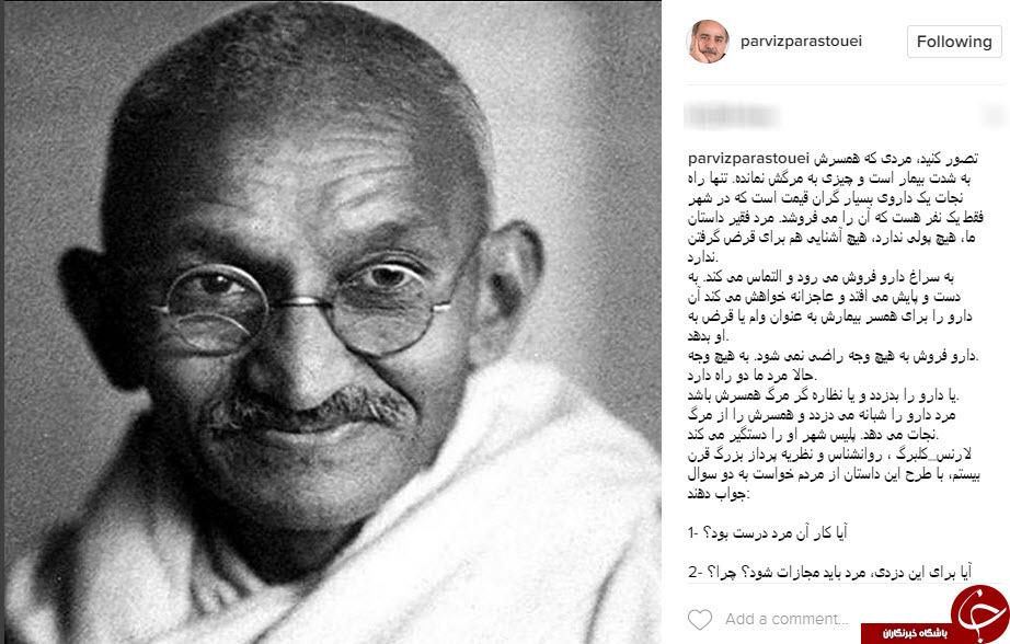 تمجید پرستویی از پاسخ گاندی به یک روانشناس