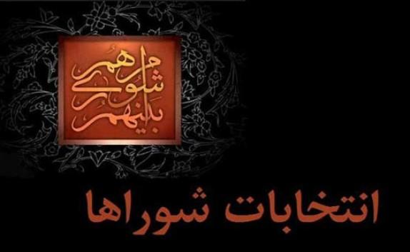 باشگاه خبرنگاران -اعلامیه ستاد انتخابات مهاباد
