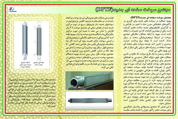 رضاییان /////////گزارشی از دستاوردهای نوین سازمان انرژی اتمی + تصاویر