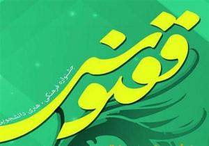 برگزاری جشنواره ققنوس در فارس