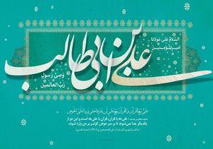 سه افتخار بزرگ علی (ع) از نگاه اهل سنت/ علی، نام تمام فرزندان حسین / فوائد حکومت در عصر غیبت از دیدگاه علی