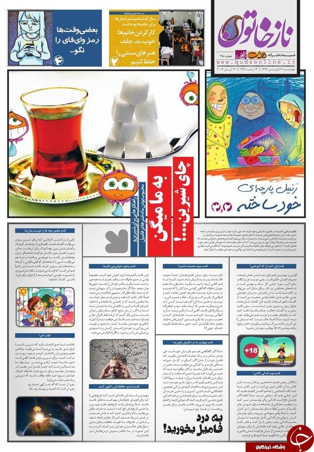 صفحه نخست روزنامههای خراسان رضوی چهارشنبه ۲۳ فروردین