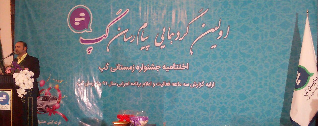 برگزاری اولین گردهمایی پیام رسان کاملأ ایرانی گپ