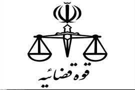 استخدام قوه قضاییه در سال ۹۶ (تمدیدمهلت ثبت نام)