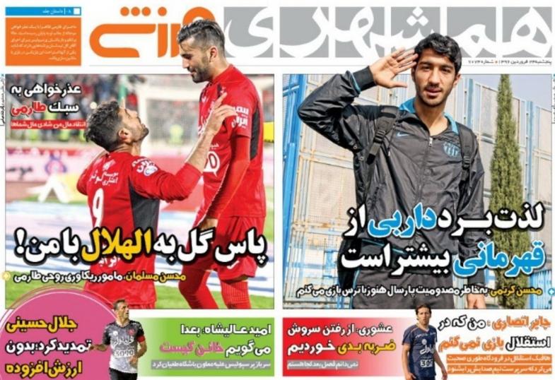روزنامه های ورزشی بیست و چهارم فروردین