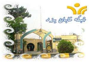 مراسم پر فیض دعای ندبه در امام زاده عبدالله بافق از شبکه تابان یزد و شبکه یک سیما
