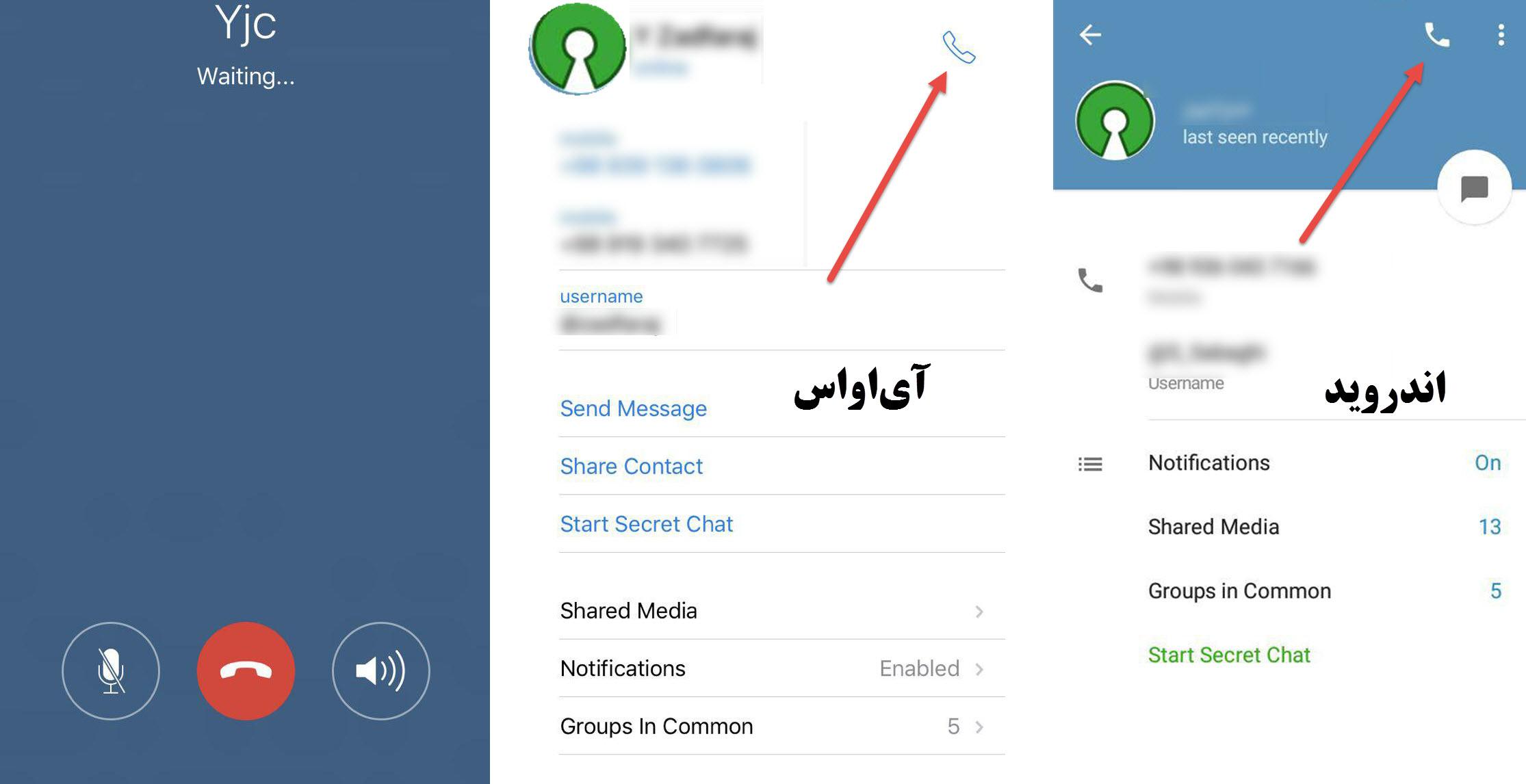 تماس صوتی تلگرام برای ایرانیان فعال شد