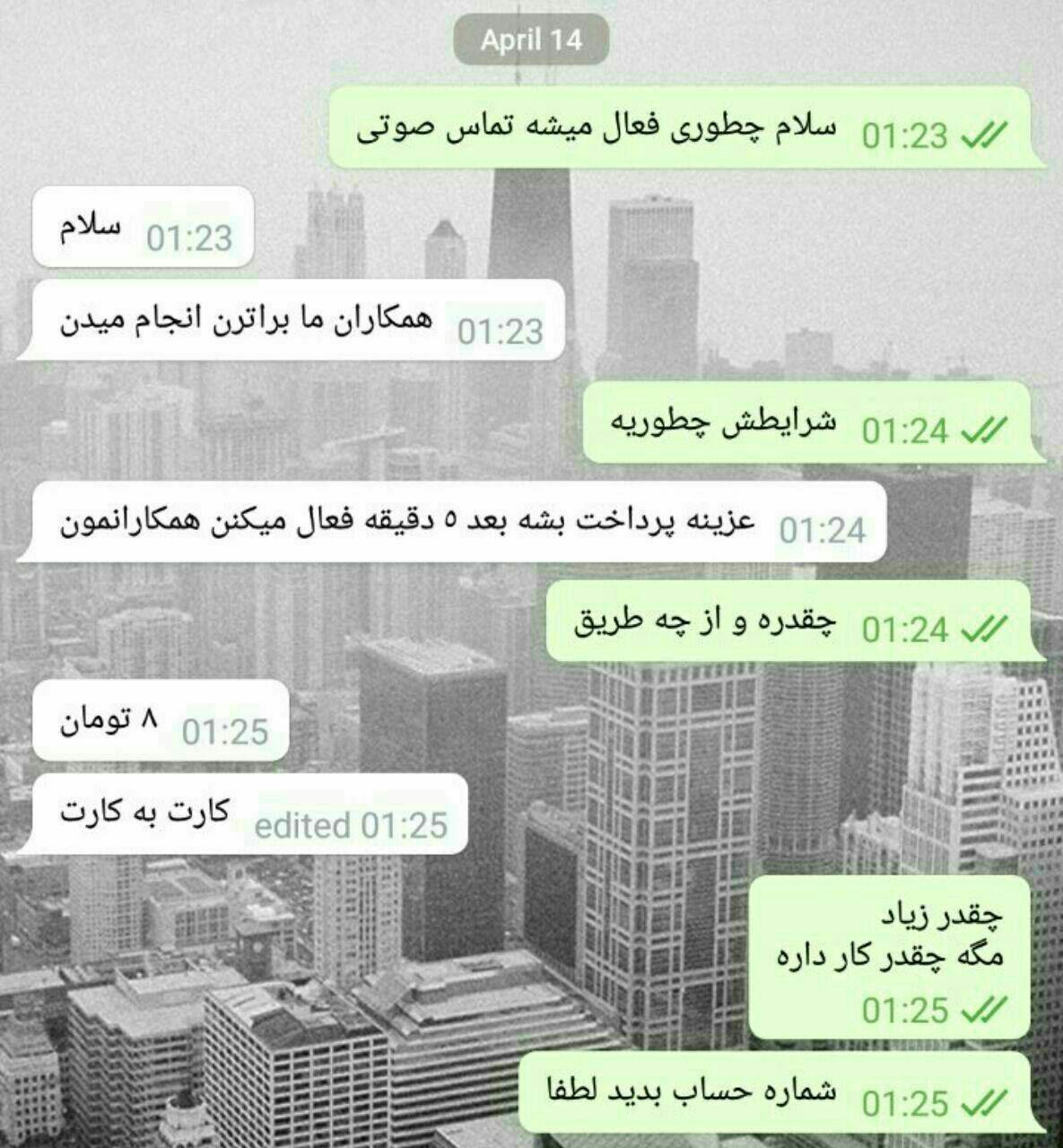 کلاهبرداری با تماس صوتی تلگرام
