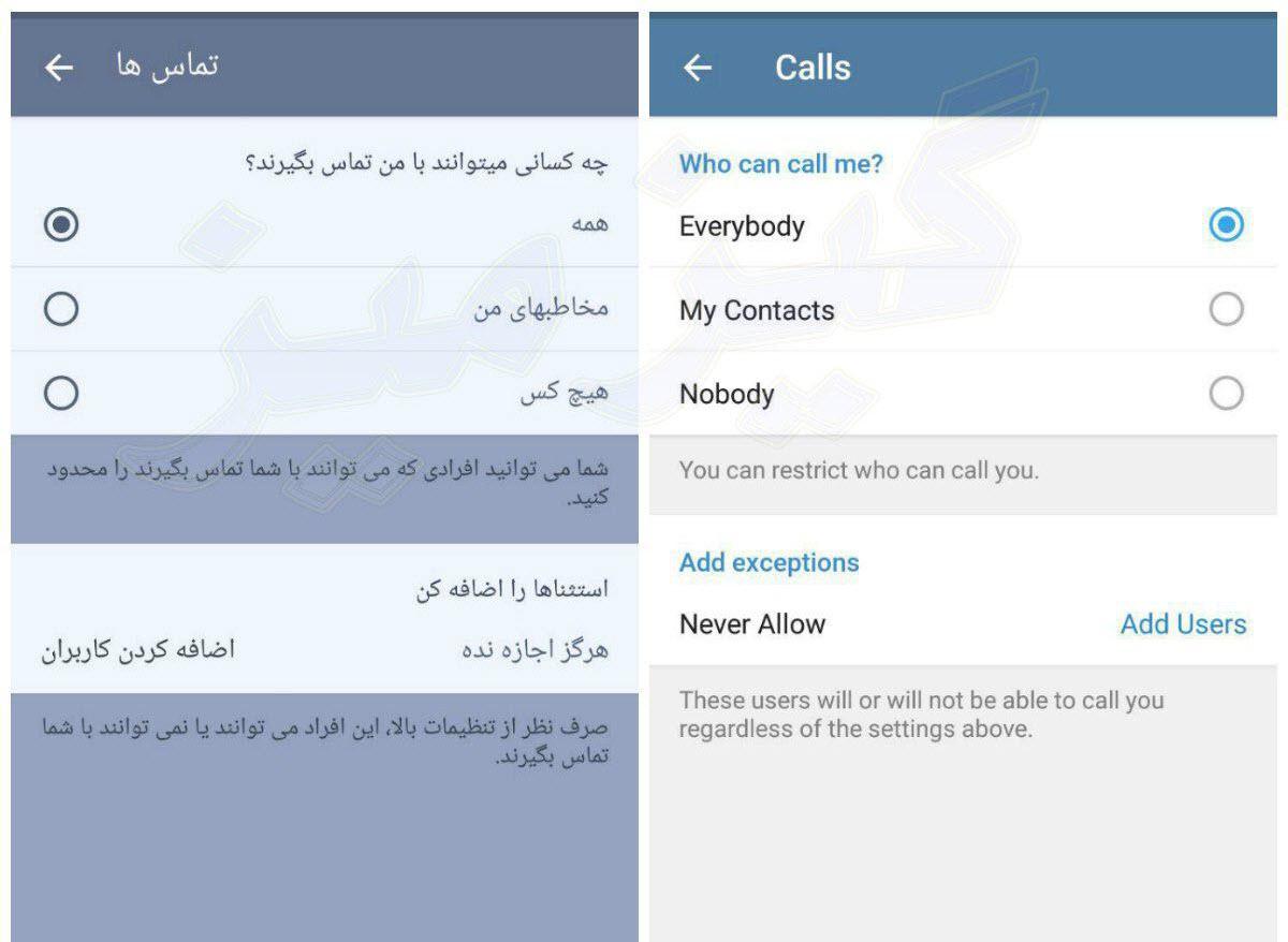 کار با تماس صوتی تلگرام را اینجا یاد بگیرید+ تصویر