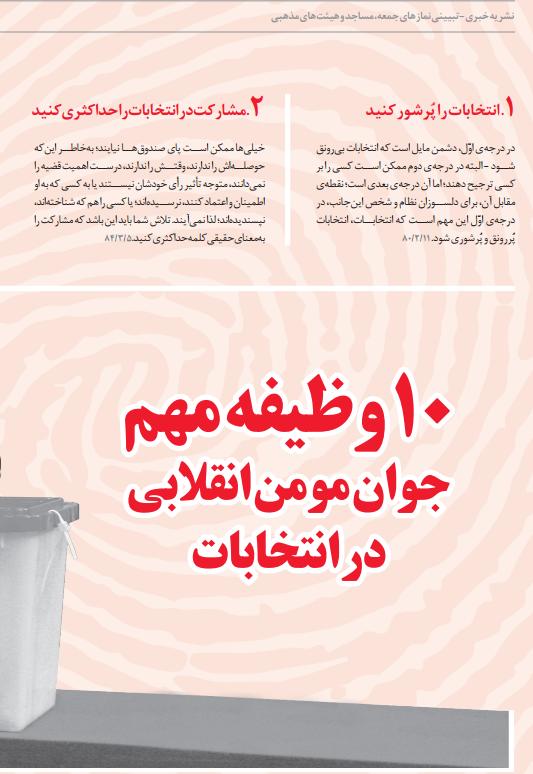 10 وظیفه مهم جوان مومن انقلابی در انتخابات+عکس