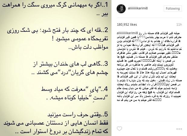 علی کریمی، دایی را به مناظره دعوت کرد