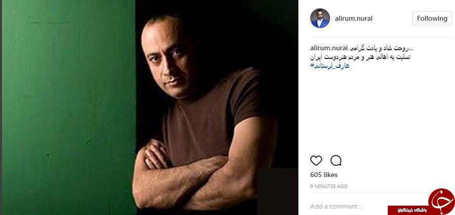واکنش هنرمندان به درگذشت عارف لرستانی