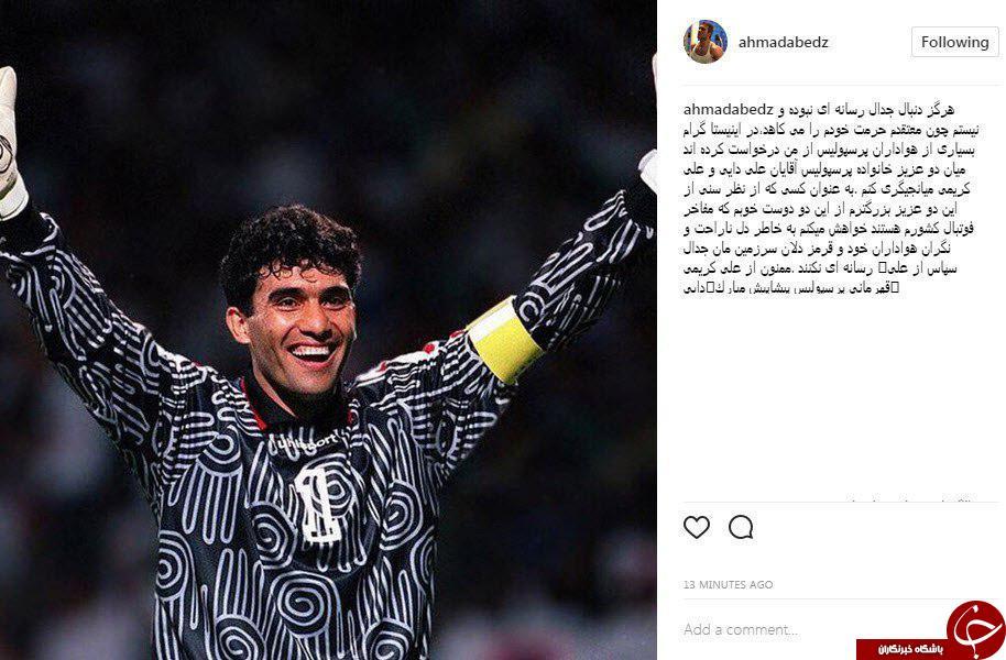 پای عابدزاده هم به درگیری لفظی علی دایی و کریمی باز شد+عکس