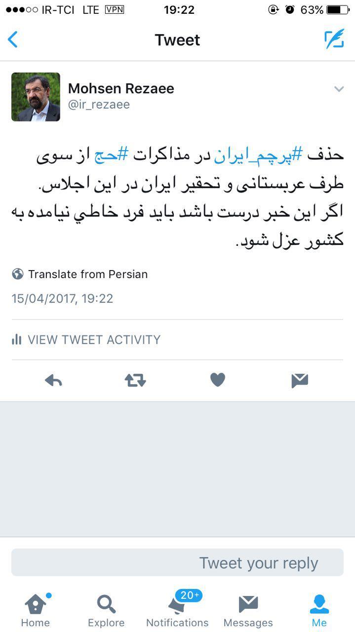 واکنش محسن رضایی به خبر حذف پرچم ایران از مذاکرات حج