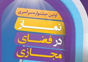 اولین جشنواره سراسری نماز در فضای مجازی
