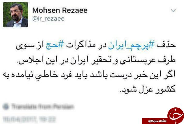 پاسخ سرپرست سازمان حج و زیارت در مورد حذف پرچم ایران در مذاکرات حج+عکس