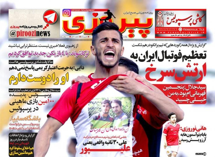 نیم صفحه روزنامههای ورزشی بیست و هشتم فروردین