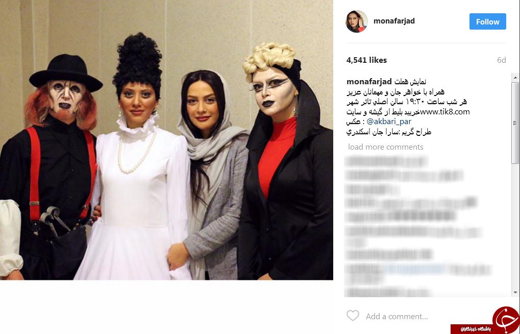 گریم و پوشش نامتعارف دو بازیگر زن+ عکس