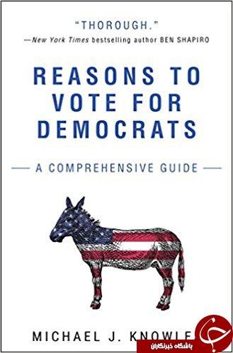 ترامپ با معرفی این کتاب پر فروش، دموکراتها را به سخره گرفت!+ عکس