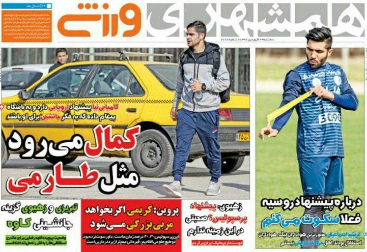 نیم صفحه روزنامههای ورزشی بیست و نهم فروردین