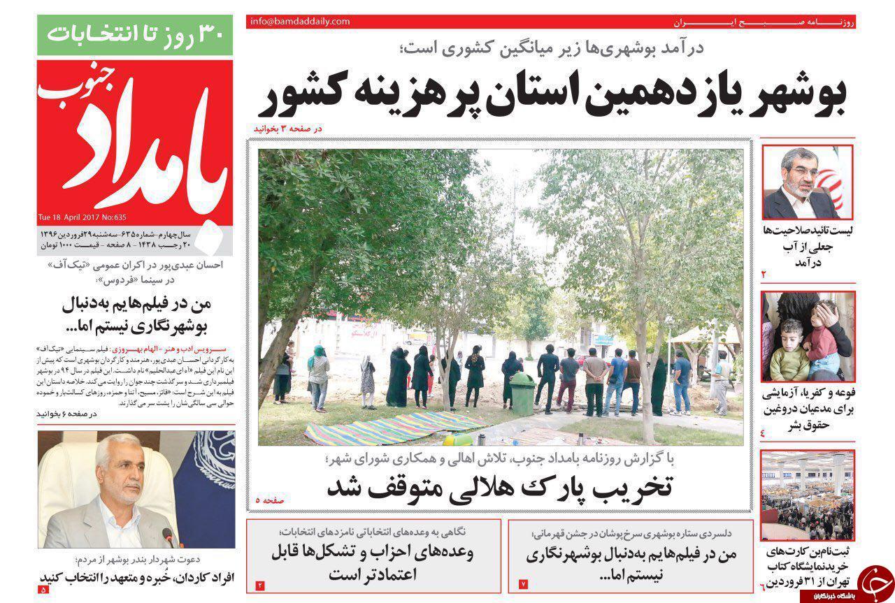 صفحه نخست روزنامه های استان سه شنبه 29 فروردین