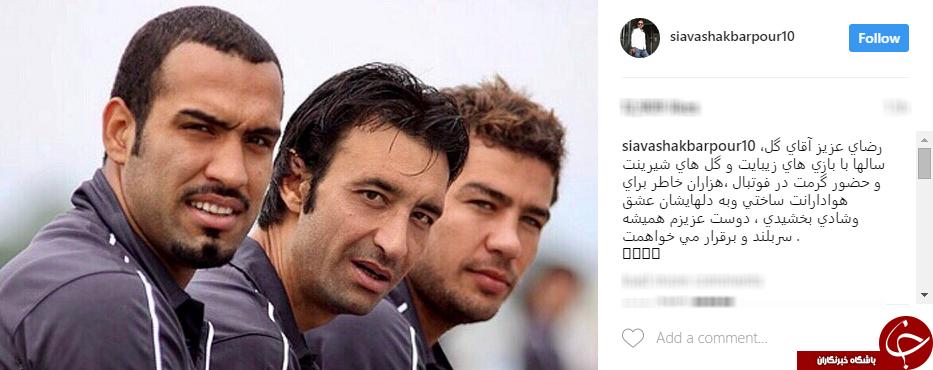 واکنش اکبرپور به خداحافظی آقای گل+عکس