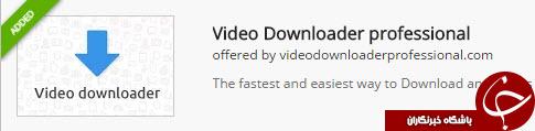 چگونه ویدئو های اینترنتی را با استفاده از مرورگر کروم دانلود کنیم؟