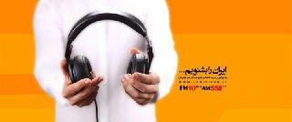چهارم اردیبهشت /یک اتفاق جدید در رادیو ایران
