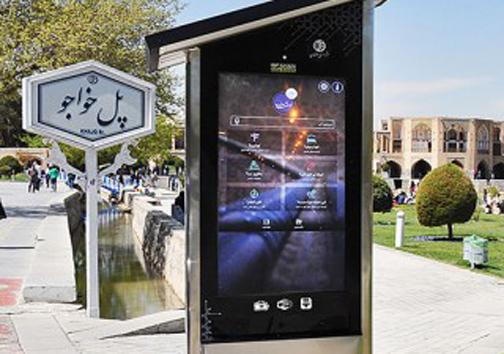 اصفهان، شهری سنتی و هوشمند