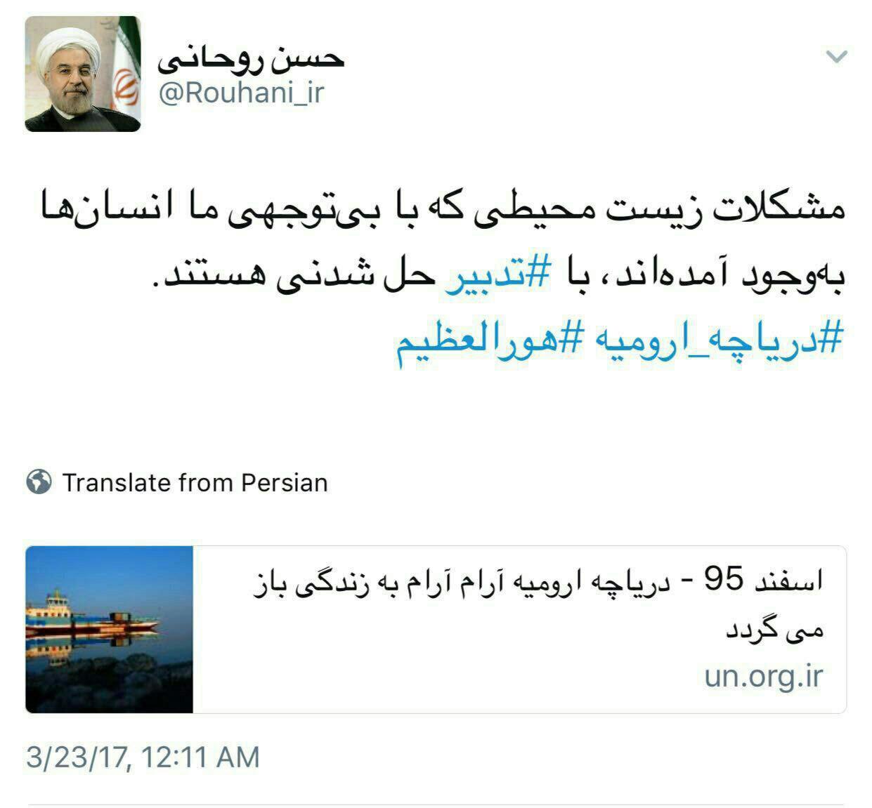 باشگاه خبرنگاران -مشکلات دریاچه ارومیه و هورالعظیم حل شدنی است