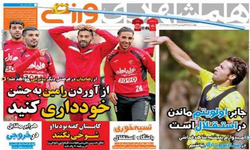 روزنامه همشهری ورزشی - 30 فروردین
