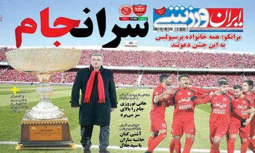 روزنامه ایران ورزشی - 30 فروردین