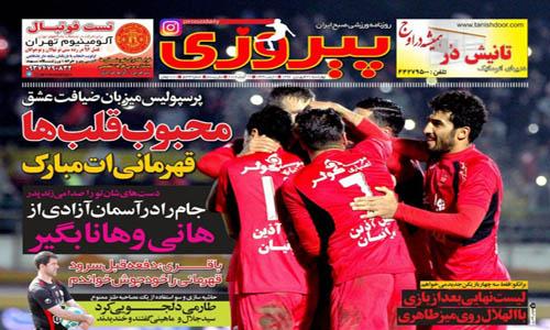 روزنامه پیروزی - 30 فروردین