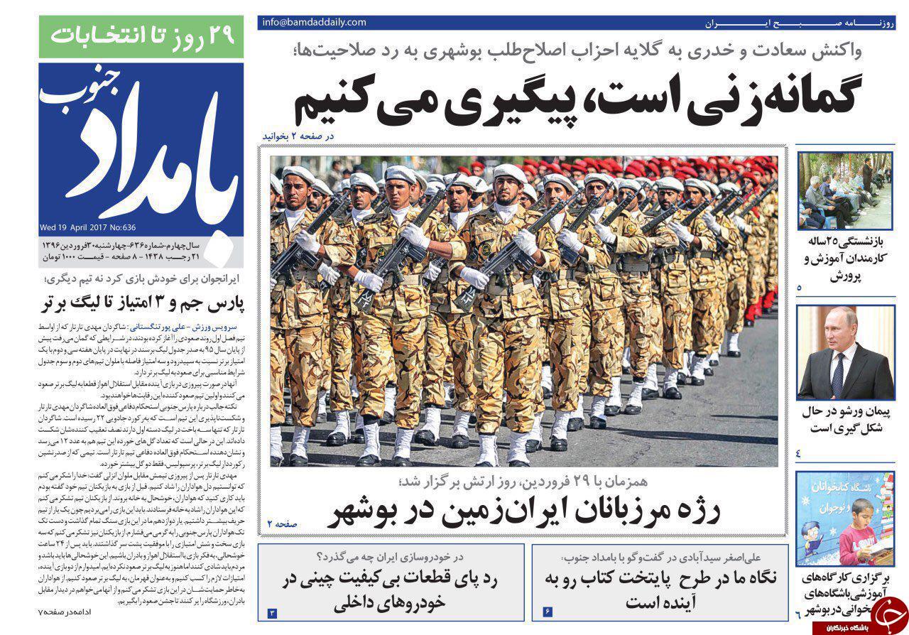 صفحه نخست روزنامه های استان چهارشنبه 30 فروردین