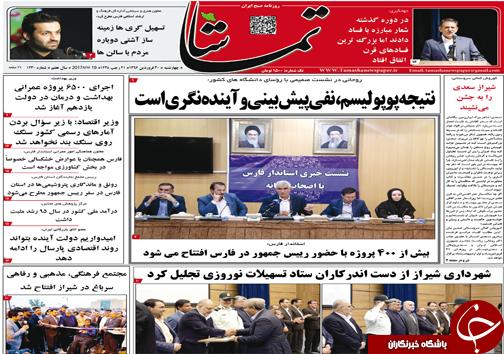 صفحه نخست روزنامه های استان فارس چهارشنبه 30 فروردین ماه