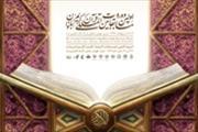 جمهوری اسلامی ایران میزبان نخستین دوره مسابقات بین المللی قرآن کریم بانوان جهان اسلام می شود