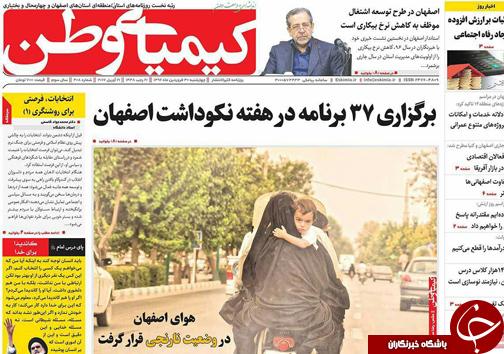 صفحه نخست روزنامه های استان اصفهان چهار شنبه 30 فروردین ماه