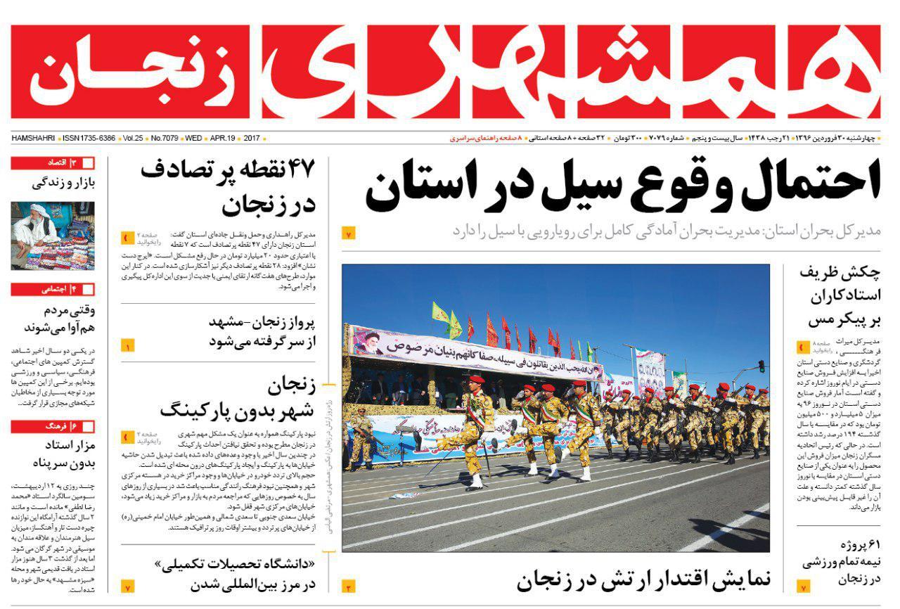 صفحه نخست روزنامه های استان زنجان چهارشنبه 30 فروردین ماه