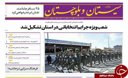 صفحه نخست روزنامه سیستان و بلوچستان چهارشنبه 30 فروردین ماه