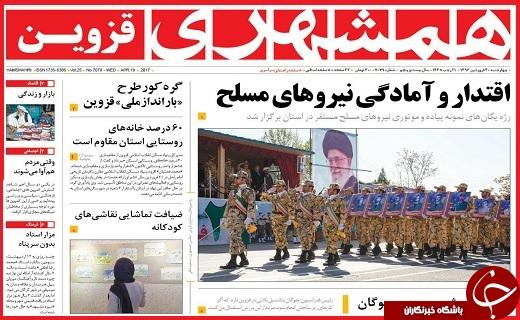 صفحه نخست روزنامه استان قزوین چهارشنبه سی ام فروردین