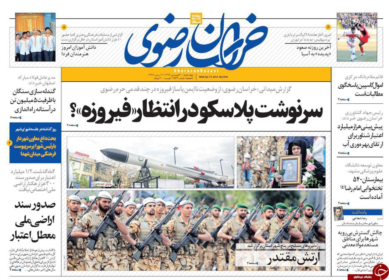 صفحه نخست روزنامههای خراسان رضوی چهار شنبه ۳۰ فروردین