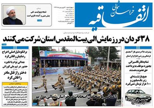 صفحه نخست روزنامه های خراسان شمالی سی فروردین ماه