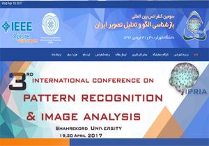 دانشگاه شهرکرد میزبان کنفرانس بازشناسی الگو و تحلیل تصویر ایران