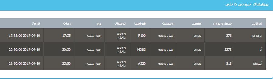جدول برنامه های هواپیمایی ارومیه در روز چهارشنبه 30 فروردین ماه