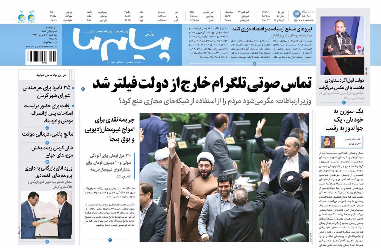 تصاویر صفحه نخست روزنامه های استان کرمان سه شنبه 15 فروردین را مشاهده کنید