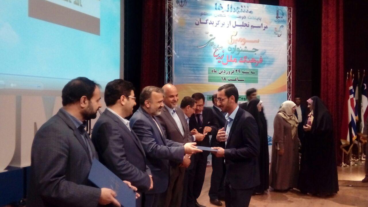 تجلیل از برگزیدگان سومین جشنواره ی فرهنگ ملل در مشهد مقدس