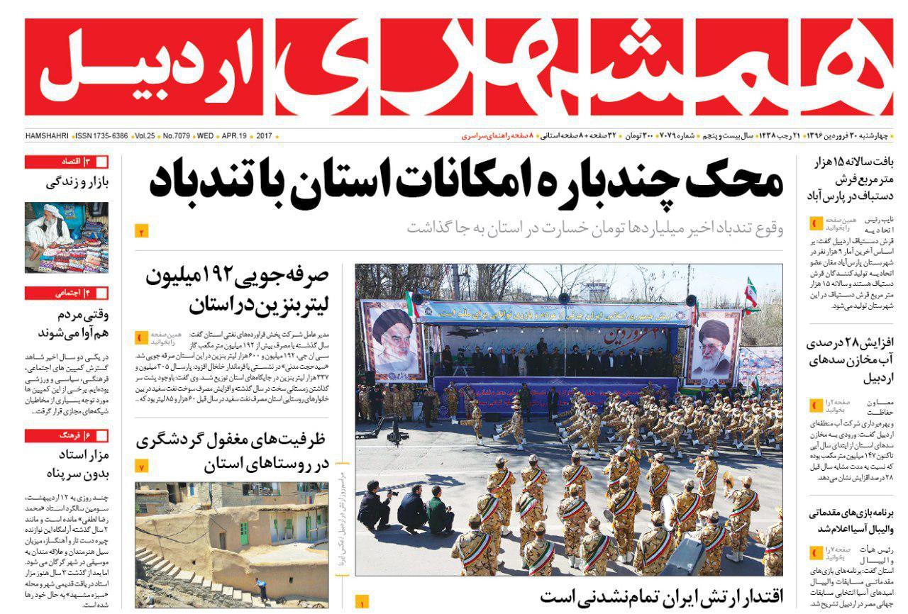 صفحه نخست روزنامه های اردبیل چهارشنبه 30 فروردین ماه