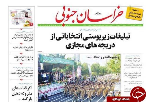 صفحه نخست روزنامه های استان/30 فروردین ماه