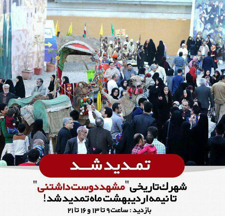 تمدید نمایشگاه تاریخی