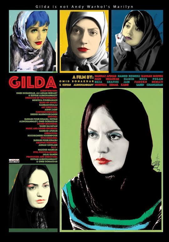رونمایی از پوستر متفاوت فیلمی با بازی مهناز افشار